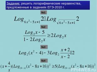 Задание: решить логарифмические неравенства, предложенные в заданиях ЕГЭ-2010 г.