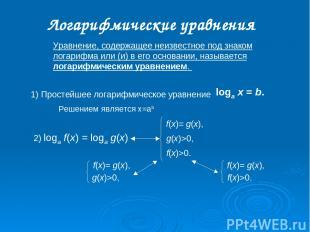 2) loga f(x) = loga g(x) Уравнение, содержащее неизвестное под знаком логарифма