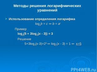 Методы решения логарифмических уравнений Использование определения логарифма log