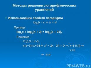 Методы решения логарифмических уравнений Использование свойств логарифма logab =