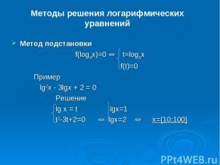 Методы решения логарифмических уравнений Метод подстановки f(logax)=0 Û t=logax