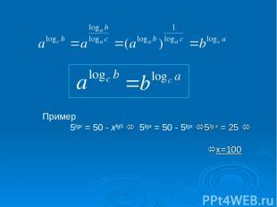 Пример 5lgx = 50 - xlg5 5lgx = 50 - 5lgx 5lg x = 25 x=100