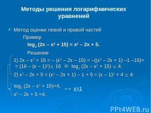 Методы решения логарифмических уравнений Метод оценки левой и правой частей Прим
