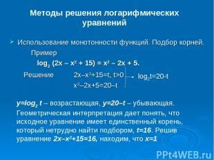 Методы решения логарифмических уравнений Использование монотонности функций. Под