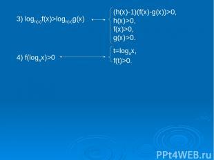 3) logh(x)f(x)>logh(x)g(x) (h(x)-1)(f(x)-g(x))>0, h(x)>0, f(x)>0, g(x)>0. 4) f(l