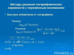 Методы решения логарифмических неравенств с переменным основанием Быстрое избавл