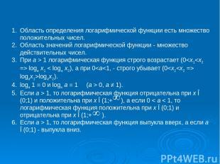 Область определения логарифмической функции есть множество положительных чисел.