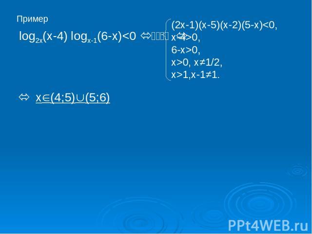Пример log2x(x-4) logx-1(6-x)0, x>0, x≠1/2, x>1,x-1≠1. x (4;5) (5;6)