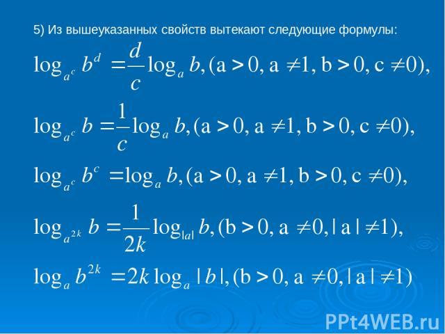 5) Из вышеуказанных свойств вытекают следующие формулы: