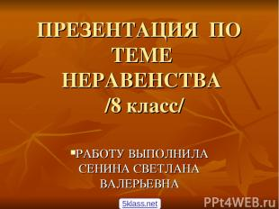 ПРЕЗЕНТАЦИЯ ПО ТЕМЕ НЕРАВЕНСТВА /8 класс/ РАБОТУ ВЫПОЛНИЛА СЕНИНА СВЕТЛАНА ВАЛЕР