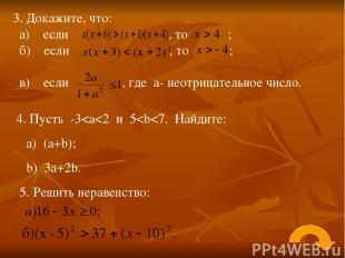 3. Докажите, что: а) если , то ; б) если , то ; в) если , где а- неотрицательное