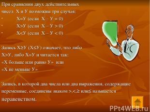 При сравнении двух действительных чисел Х и У возможны три случая: Х=У (если Х –