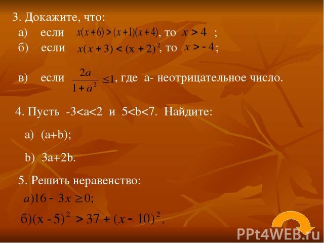 3. Докажите, что: а) если , то ; б) если , то ; в) если , где а- неотрицательное число. 4. Пусть -3
