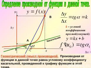 k – угловой коэффициент прямой(секущей) Касательная А В Геометрический смысл про