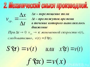 . Δх – перемещение тела Δt – промежуток времени в течение которого выполнялось д