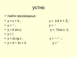 устно Найти производные: у = х + 5 , у = 1/3 х + 2, у = , у = у = 5 sin x, y = 7