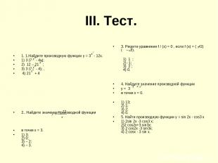 III. Тест. 1. 1.Найдите производную функции у = 3 - 12х. 1) 3 (7 - 4х); 2) 12 –