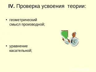 IV. Проверка усвоения теории: геометрический смысл производной; уравнение касате
