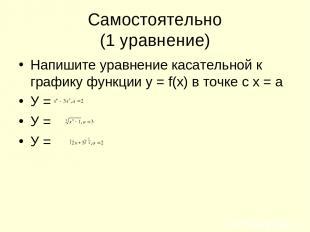 Самостоятельно (1 уравнение) Напишите уравнение касательной к графику функции у