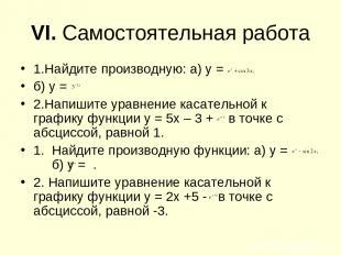 VI. Самостоятельная работа 1.Найдите производную: а) у = б) у = 2.Напишите уравн