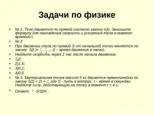 Задачи по физике № 1. Тело движется по прямой согласно закону х(t). Запишите фор