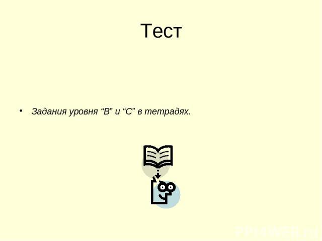 """Тест Задания уровня """"В"""" и """"С"""" в тетрадях."""