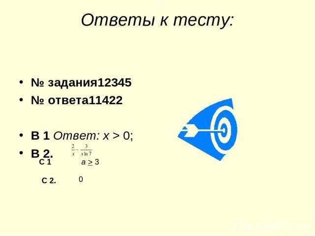 Ответы к тесту: № задания12345 № ответа11422 В 1 Ответ: х > 0; В 2. С 1 а > 3 С 2. 0
