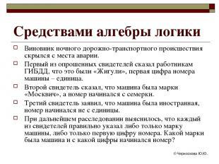 © Черноскова Ю.Ю. Средствами алгебры логики Виновник ночного дорожно-транспортно