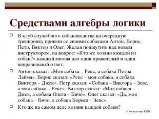 © Черноскова Ю.Ю. В клуб служебного собаководства на очередную тренировку пришли