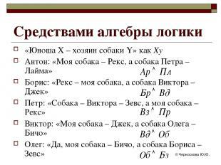 © Черноскова Ю.Ю. «Юноша X – хозяин собаки Y» как Xy Антон: «Моя собака – Рекс,