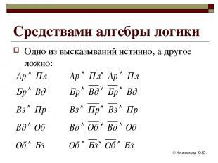 © Черноскова Ю.Ю. Одно из высказываний истинно, а другое ложно: Средствами алгеб