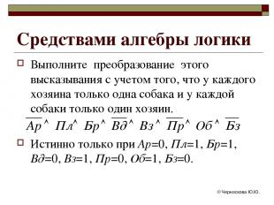 © Черноскова Ю.Ю. Выполните преобразование этого высказывания с учетом того, что
