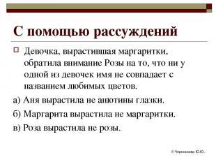 © Черноскова Ю.Ю. С помощью рассуждений Девочка, вырастившая маргаритки, обратил
