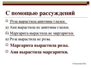 © Черноскова Ю.Ю. С помощью рассуждений Роза вырастила анютины глазки. а) Аня вы