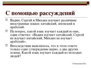 © Черноскова Ю.Ю. С помощью рассуждений Вадим, Сергей и Михаил изучают различные