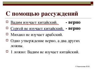 © Черноскова Ю.Ю. С помощью рассуждений Вадим изучает китайский. Сергей не изуча