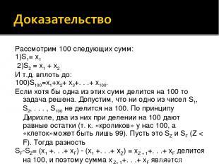 Рассмотрим 100 следующих сумм: 1)S1= x1 2)S2 = x1 + x2 И т.д. вплоть до: 100)S