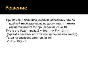 При помощи принципа Дирихле определим что по крайней мере два числа из доступных