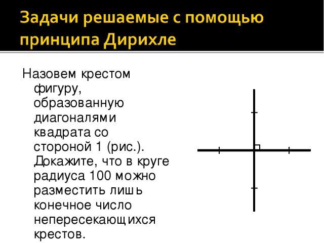 Назовем крестом фигуру, образованную диагоналями квадрата со стороной1 (рис.). Докажите, что вкруге радиуса100 можно разместить лишь конечное число непересекающихся крестов.