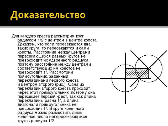 Для каждого креста рассмотрим круг радиусом1/2сцентром вцентре креста. Докажем, что если пересекаются два таких круга, то пересекаются исами кресты. Расстояние между центрами пересекающихся равных кругов не превосходит их удвоенного радиуса, по…