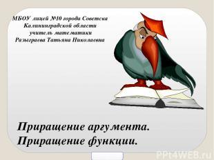 Приращение аргумента. Приращение функции. МБОУ лицей №10 города Советска Калинин