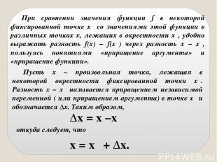 При сравнении значения функции f в некоторой фиксированной точке x₀ со значениям