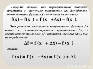 Говорят также, что первоначальное значение аргумента x₀ получило приращение Δx.