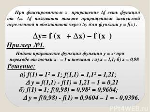 При фиксированном x₀ приращение Δf есть функция от Δx. Δf называют также прираще
