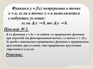 Функция y = f(x) непрерывна в точке х = а, если в точке х = а выполняется следую