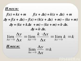 Имеем: f(x) = kx + m f(x + x) = k(x + x) + m y = f(x + x) – f(x) = (k(x + x) + m