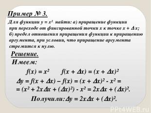 Пример № 3. Для функции y = x² найти: а) приращение функции при переходе от фикс