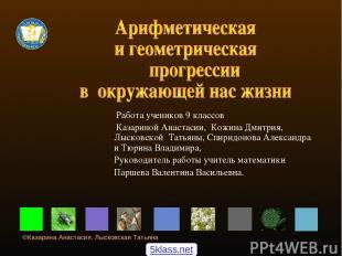 Работа учеников 9 классов Казариной Анастасии, Кожина Дмитрия, Лысковской Татьян