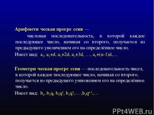 Арифмети ческая прогре ссия — числовая последовательность, в которой каждое посл