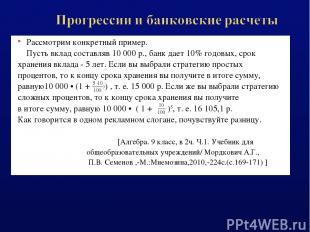 Рассмотрим конкретный пример. Пусть вклад составляв 10 000 р., банк дает 10% год